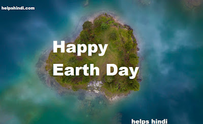 पृथ्वी दिवस - Earth Day in hindi