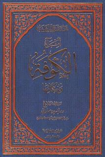 تحميل كتاب أمراء الكوفة وحكامها - محمد علي آل خليفة pdf