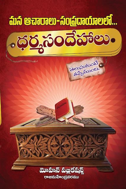 ధర్మ సందేహాలు | Dharma Sandehalu | GRANTHANIDHI | MOHANPUBLICATIONS | bhaktipustakalu