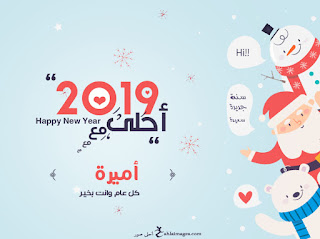 2019 احلى مع اميرة