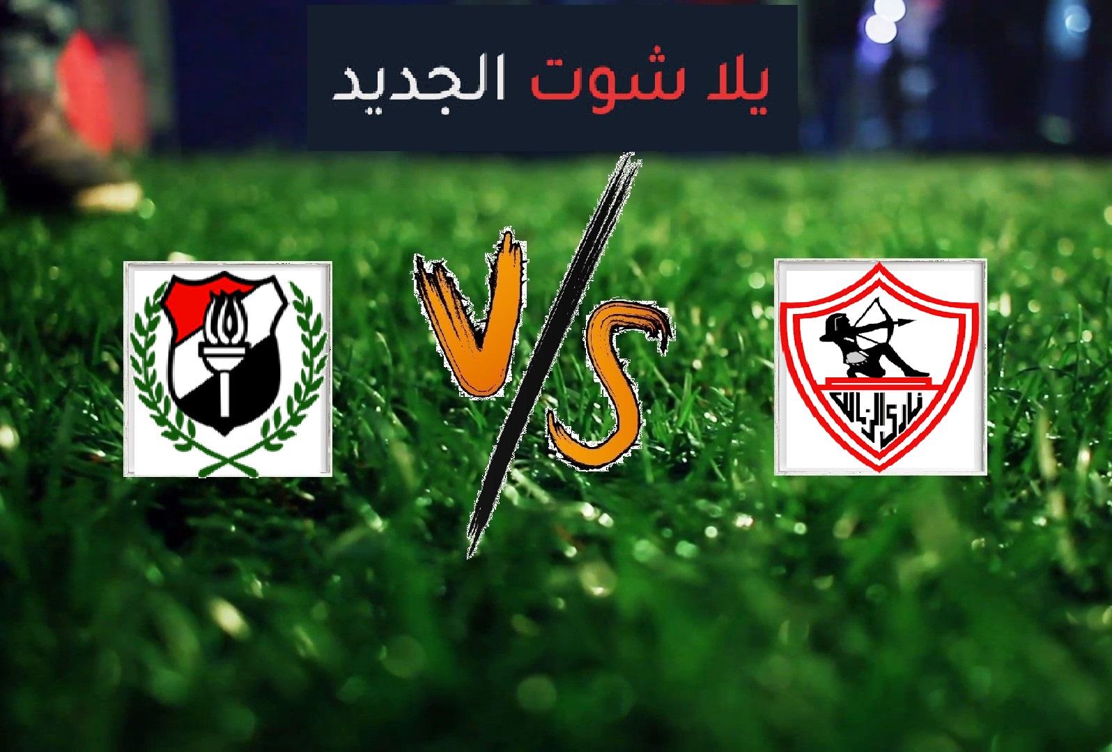 ملخص مباراة الزمالك والداخلية اليوم الاحد بتاريخ 12-05-2019 الدوري المصري