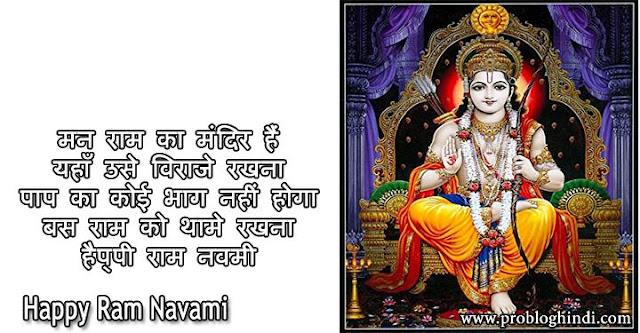 ram navami wallpaper, happy ram navami wallpaper hd for free download
