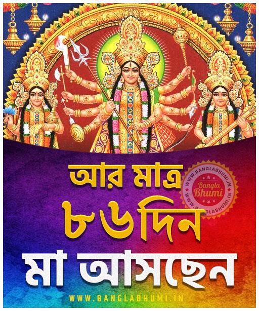 Maa Asche 86 Days Left, Maa Asche Bengali Wallpaper
