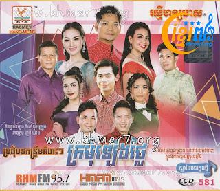 RHM CD VOL 581 ក្រមុំឡើងថ្លៃ