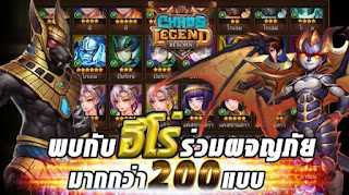 Game Chaos Legend Reborn Apk + Data  | aqilsoft