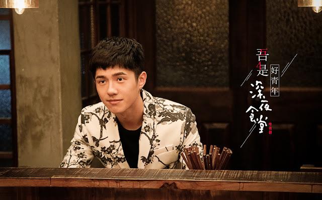 Midnight Diner Liu Hao Ran