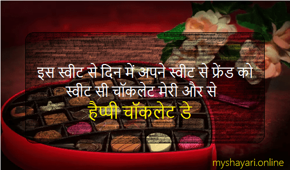 Chocolate Day Sweet Shayari for Girlfriend in Hindi