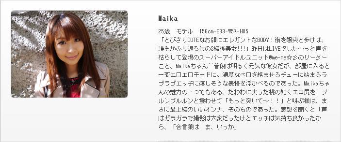 Qkkaxi-247g 2012-12-27 GIRLS-S★GALLERY MS419 Maika [90P63.3MB] 07250