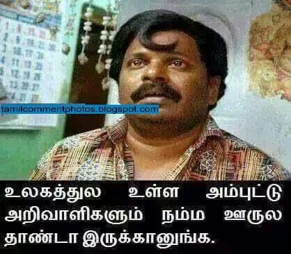 Yenaku kalanam naditha tamil funny photo comments | download.