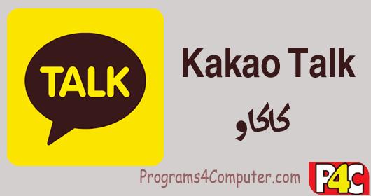 تحميل برنامج كاكاو للمكالمات على الكمبيوتر و الاندرويد Kakao Talk