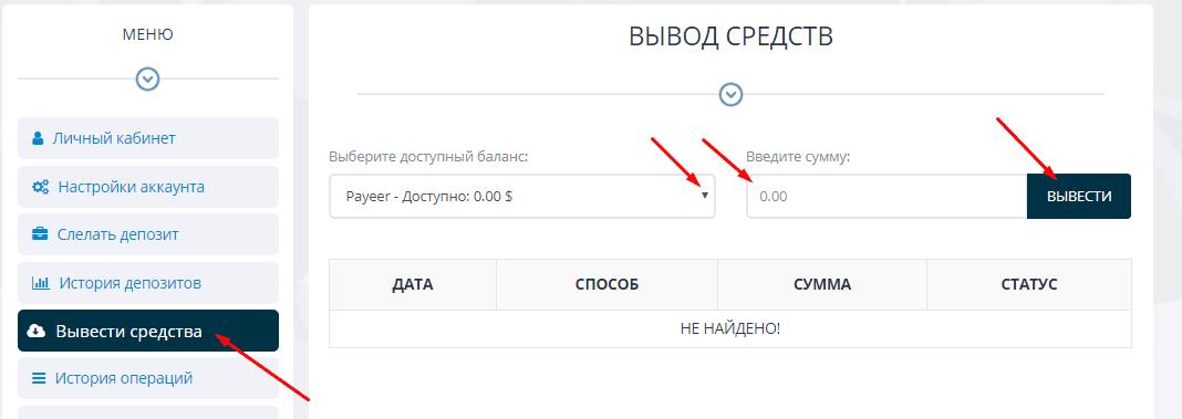 Регистрация в Cryptto 4