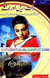 Raat Rail Aur Ruqay