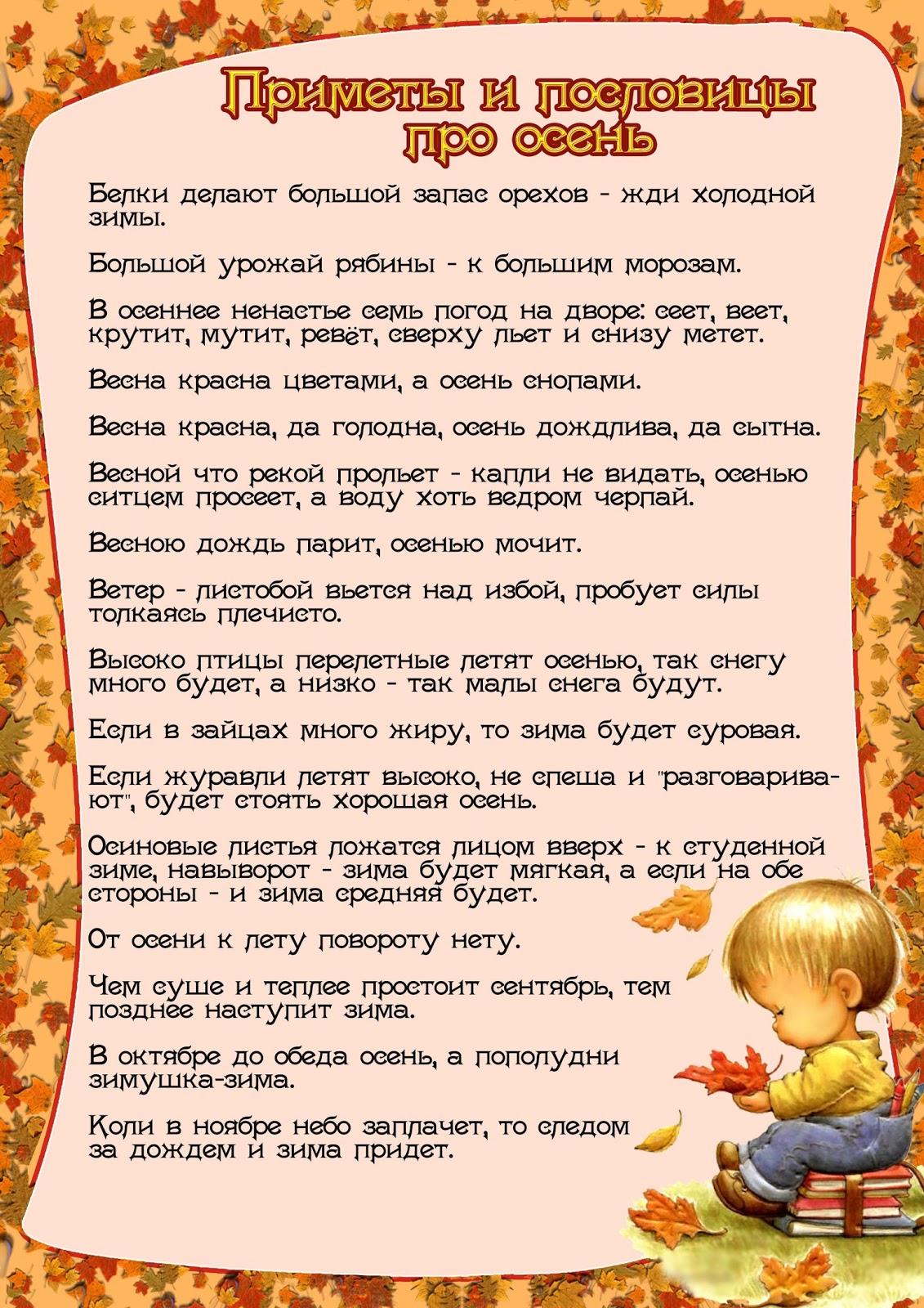 Пословицы и приметы об осени в картинках