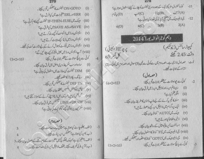 Uptodate old papers Computer Science Annual 2014 BISE Gujranwala (Board)