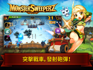 Monster Sweeperz 炮炮突擊隊 Apk