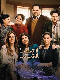 موعد عرض مسلسل لاتطفئ الشمس الحلقة 12 على CBC و MBC دراما و ART حكايات فى رمضان