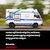 Tamil Kavithai | Ambulance Kavithai