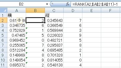 Excelで百ます計算
