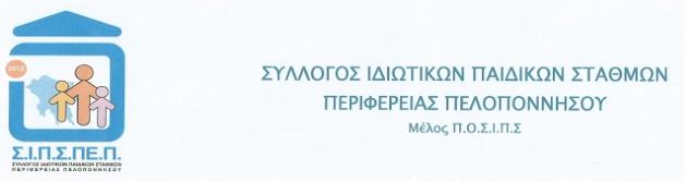 Νέο Δ.Σ. του Συλλόγου Ιδιωτικών Παιδικών Σταθμών Περιφέρειας Πελοποννήσου (Σ.Ι.Π.Σ.ΠΕ.Π.)