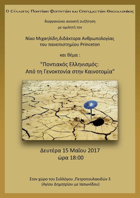 """""""Ποντιακός Ελληνισμός: Από τη Γενοκτονία στην Καινοτομία"""""""