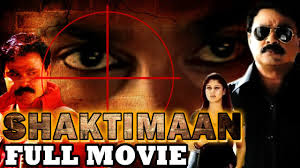 Shaktimaan (Bodyguard) full hindi Dubbed