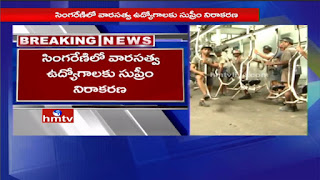 singareni dependent jobs cancelled by supreme court