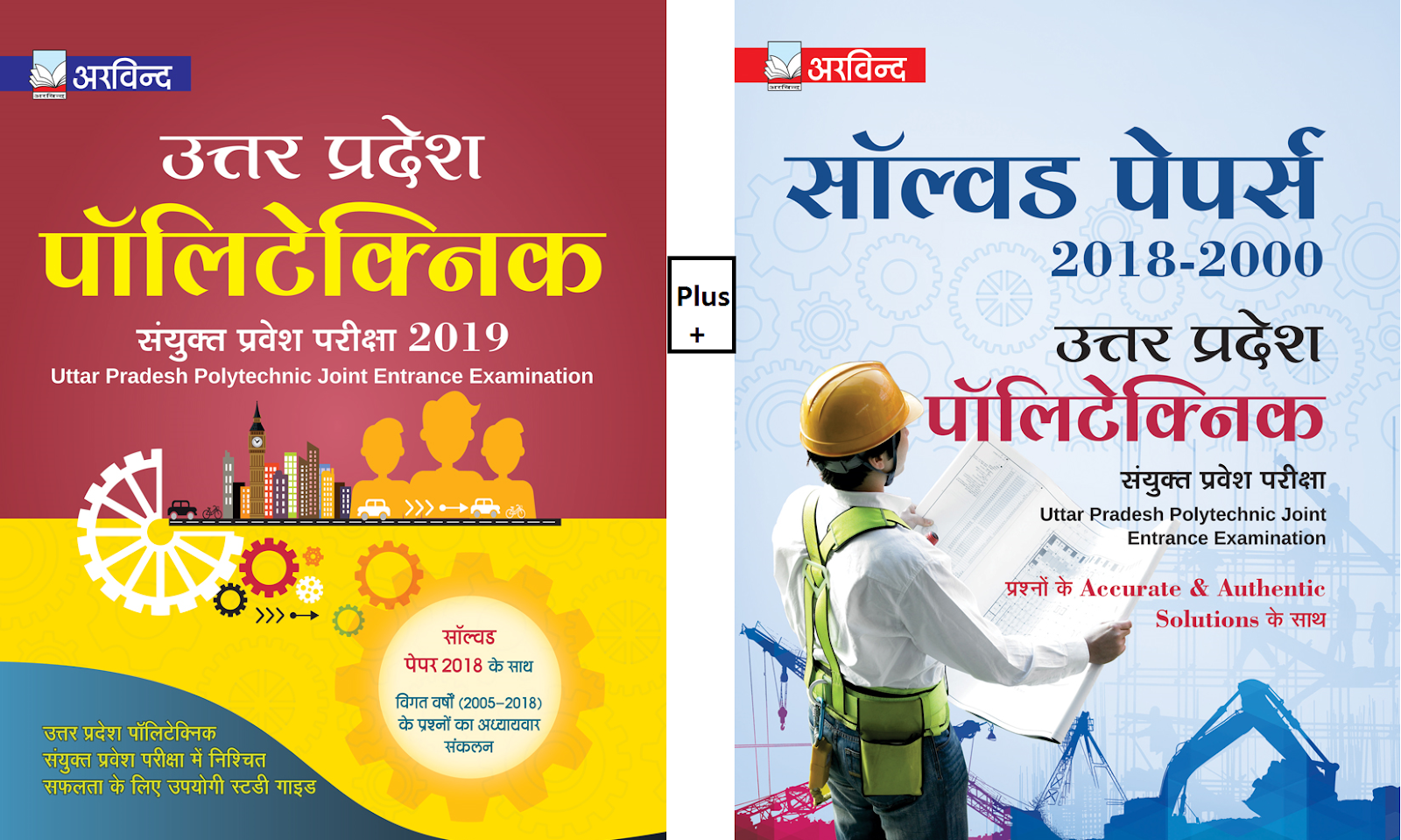 Uttar Pradesh Polytechnic Joint Entrance Exam 2019 - Combo of 2 Books : Best for preparation