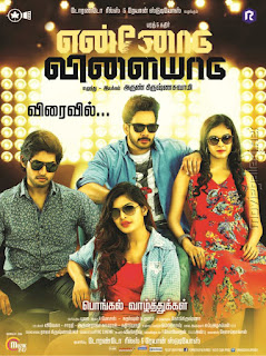 Ennodu Vilayadu 2017 Hindi Download 720p HDRip