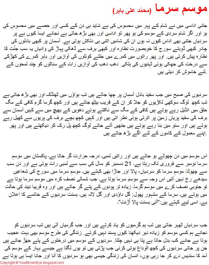 write an essay on winter season in pakistan