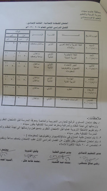 جدول امتحانات الصف الثالث الاعدادى 2016 أخر العام محافظه جنوب سيناء