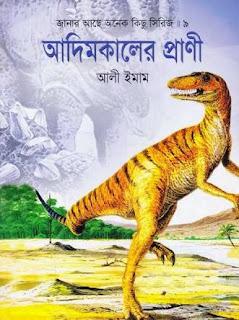 জানার আছে অনেক কিছু সিরিজ [৯] আদিমকালের প্রানী Janar ase onek kisu series [9] - adimkaler prani