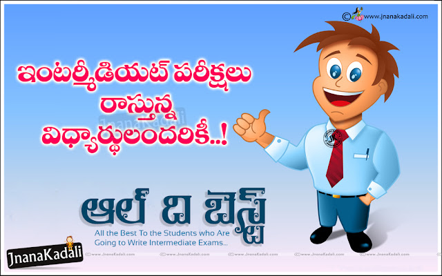 best of luck messages in telugu, all the best messages for students in Telugu