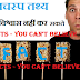 Amazing & Interesting facts In Hindi (Rochak Jankari)