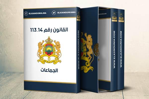 القانون التنظيمي رقم 113.14 المتعلق بالجماعات PDF
