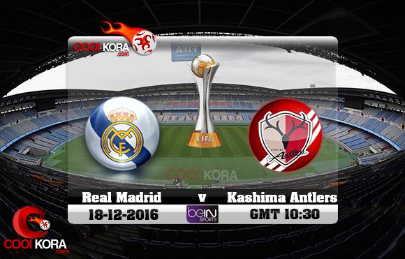 مشاهدة مباراة ريال مدريد و كاشيما أنتلرز اليوم 18-12-2016 في نهائي كأس العالم للأندية