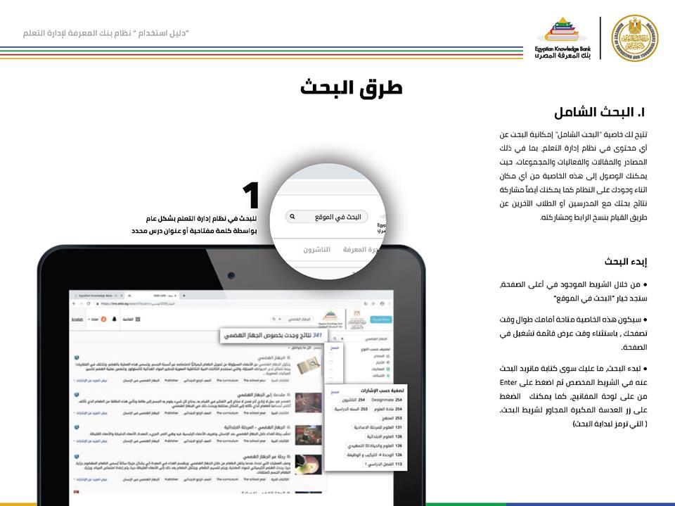 دليل استخدام بنك المعرفة المصري لطلاب الصف الأول الثانوي وكيف يحقق الطالب اكبر استفادة منه ؟ 15