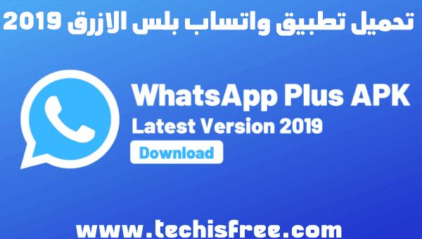 تحميل تطبيق واتساب بلس الازرق 2019
