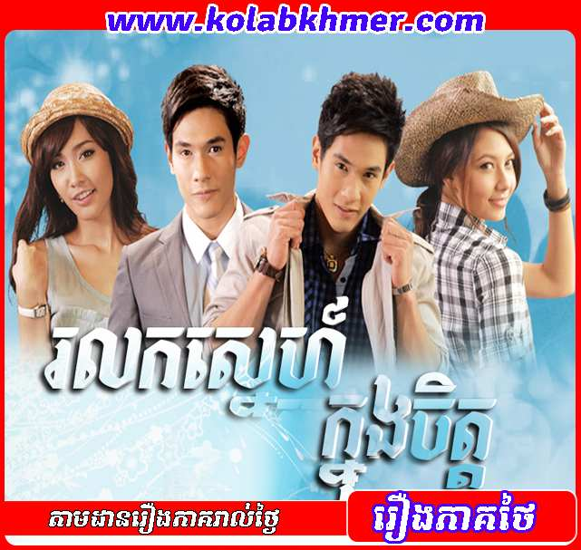 Rolok Sne Knong Chit