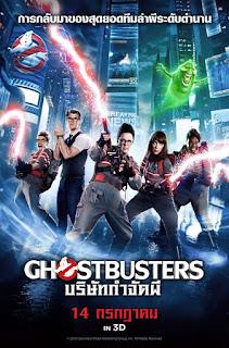 Ghostbusters 3 (2016) บริษัทกำจัดผี ภาค 3