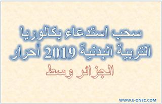 سحب استدعاء بكالوريا التربية البدنية 2019 احرار الجزائر وسط