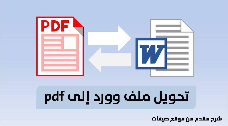تحويل ملف doc الى pdf اون لاين