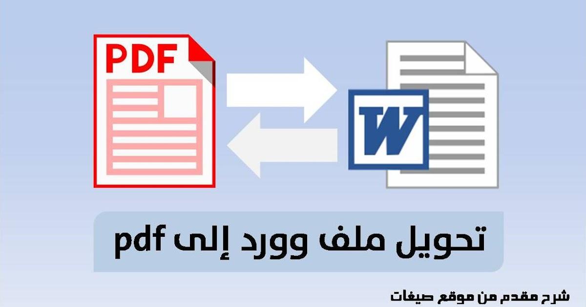 تحميل برنامج تحويل pdf الى بوربوينت