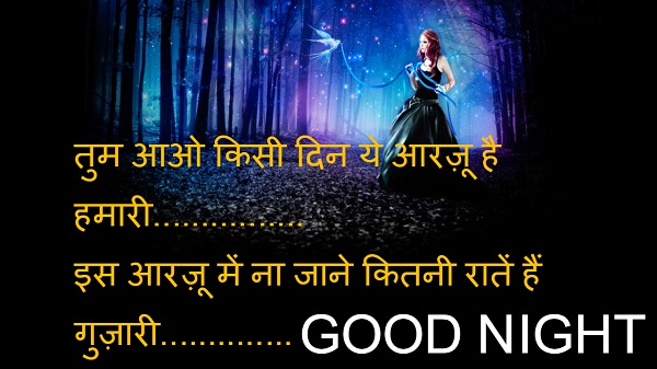 Missing You Good Night Message Hindi