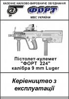 ПК Форт-224 мануал