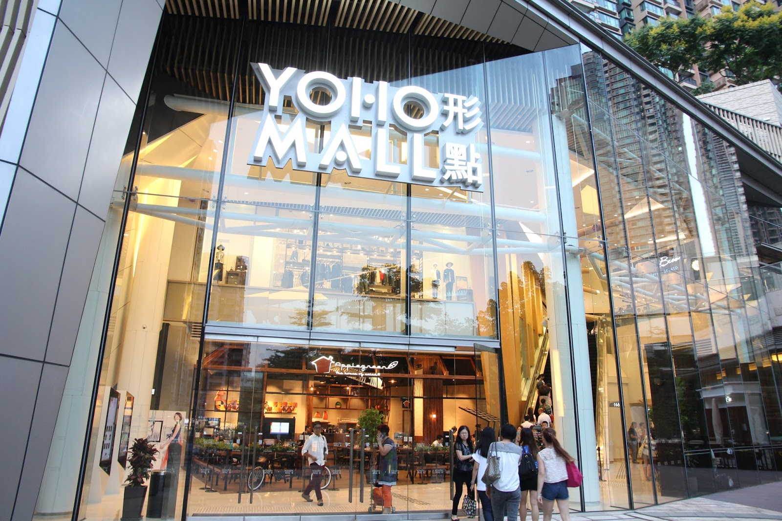 元朗 人氣新熱點 YOHO MALL 形點 大型 商場 美食玩樂購物盡在此 樓 | 林公子生活遊記 – U Blog 博客