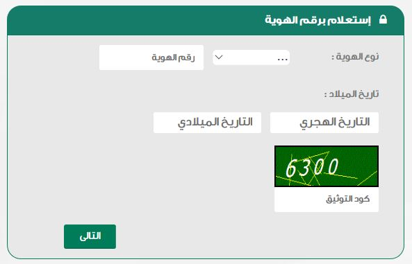 SAUDI IQAMA HELPER: CHECK ANY LEGAL CASE REGISTERED YOUR ID