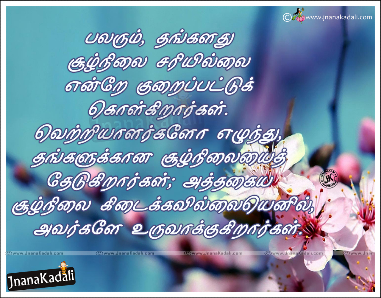 Tamil Life Motivational Thoughts Images Kavangulu