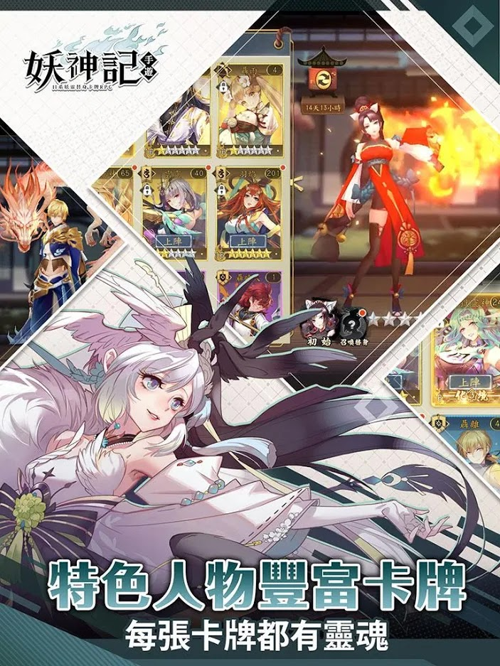 Tales of Demons and Gods Mobile Game heroes