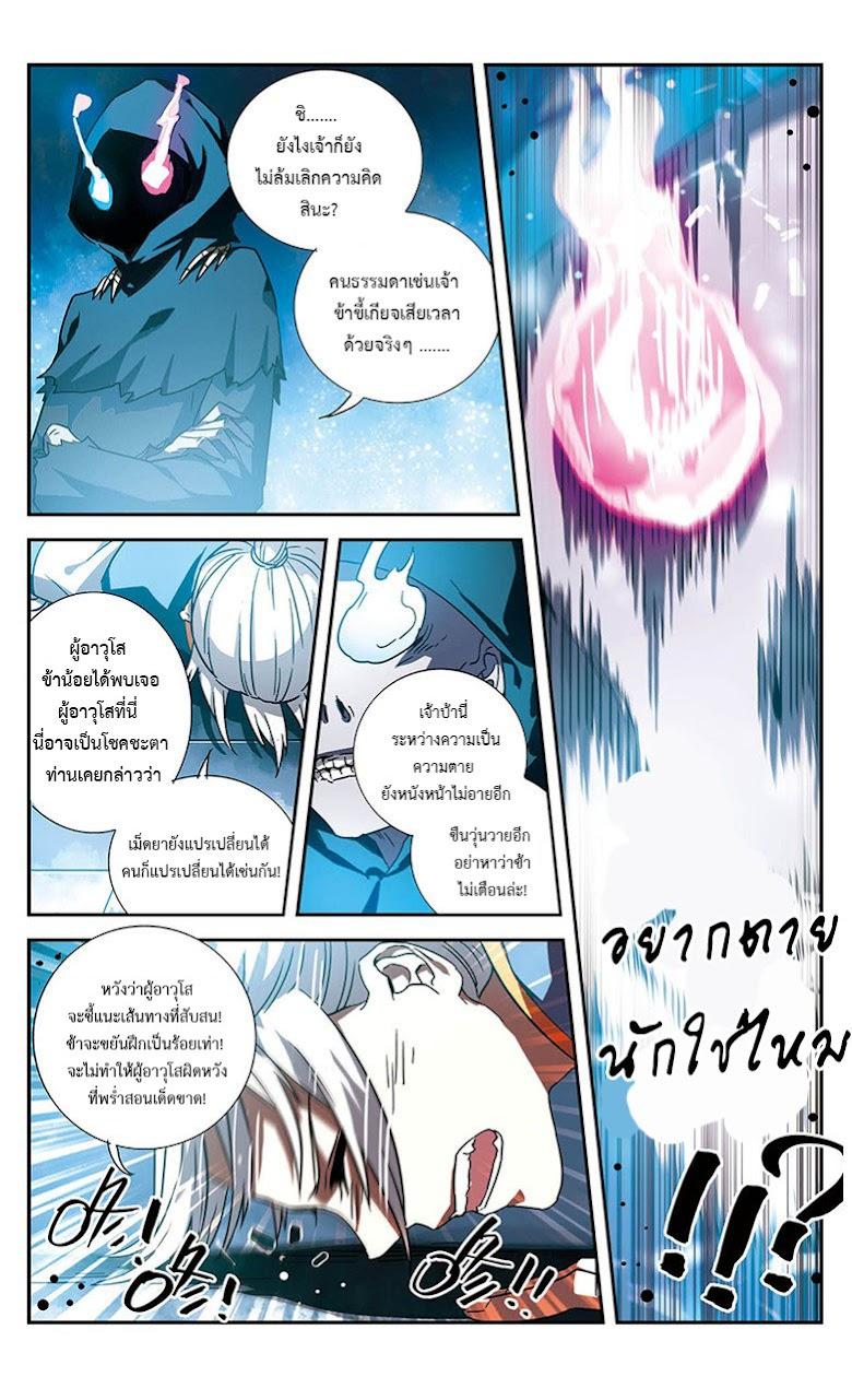 Doupo Cangqiong Yaolao - หน้า 25