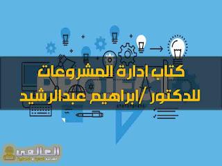 تحميل كتاب ادارة المشروعات للدكتور ابراهيم عبدالرشيد pdf
